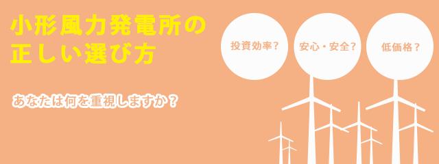 小型風力発電所の正しい選び方
