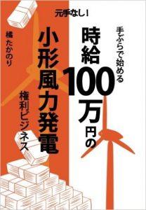 書籍紹介 橘たかのり著「元手無し!手ぶらで始める時給100万円の小形風力発電権利ビジネス」