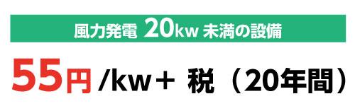 風力発電20kw未満の設備の売電価格は55円/kw+税(20年間)